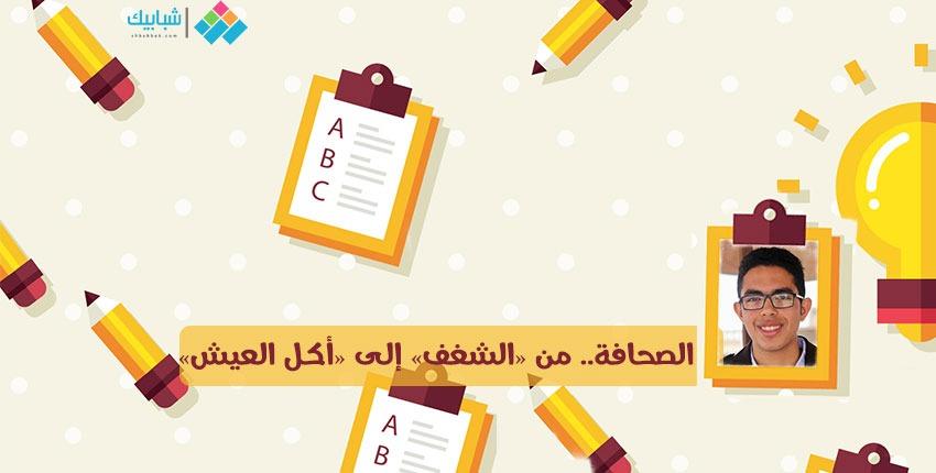 محمد حليم يكتب: الصحافة.. من «الشغف» إلى «أكل العيش»
