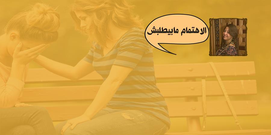 http://shbabbek.com/upload/مارى عادل تكتب: الاهتمام مابيطلبش!