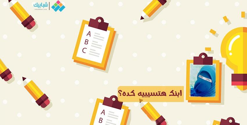 منار مجدي تكتب: ابنك هتسيبيه كده؟