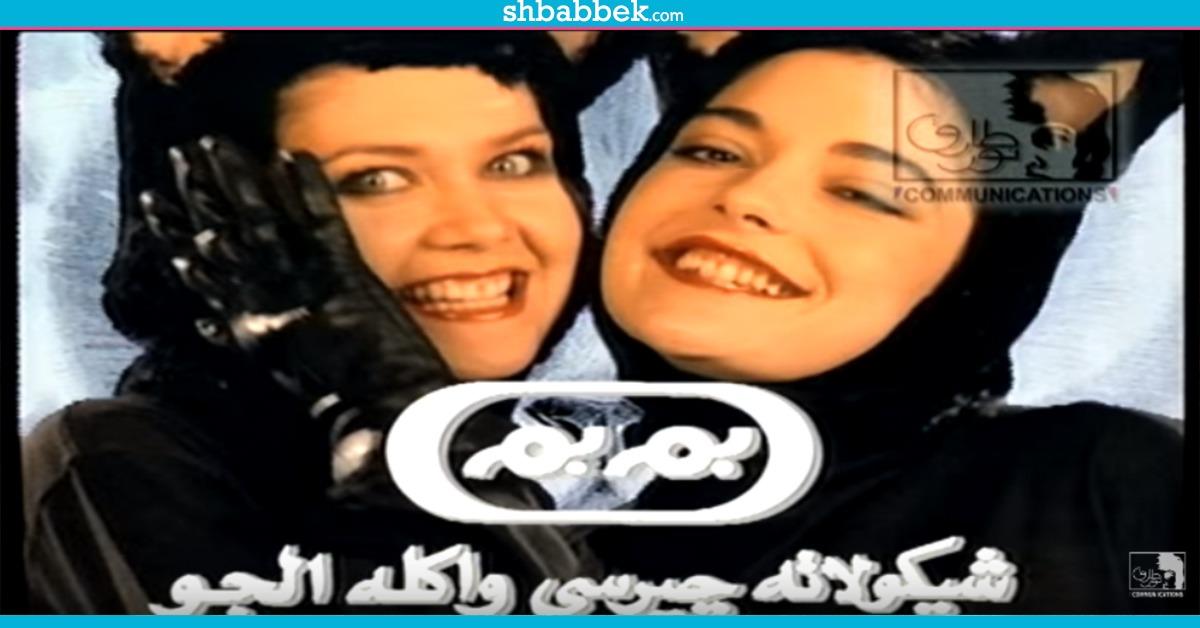 http://shbabbek.com/upload/«بستك ناو وأميجو بينور».. 10 إعلانات من رمضان زمان