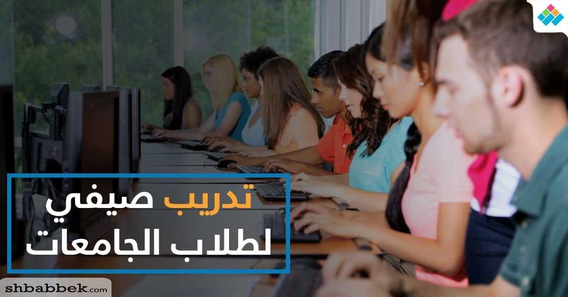 تدريب صيفي للطلاب في شركات اتصالات ومؤسسات عالمية.. الحق فرصتك
