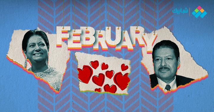 فبراير.. لا تفوت قراءة هذه الكتب في شهر الحب والختان ونوبل