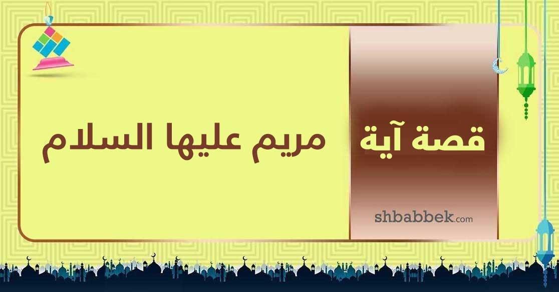 قصة آية.. عن المرأة الوحيدة التي ذكرها الله في القرآن