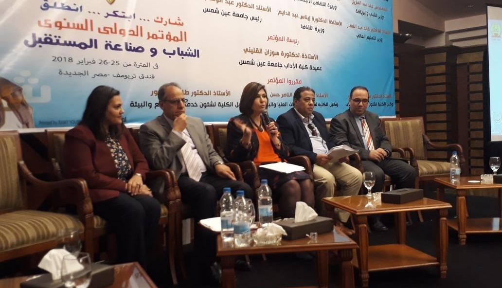 توصيات مؤتمر الشباب وصناعة المستقبل بآداب عين شمس