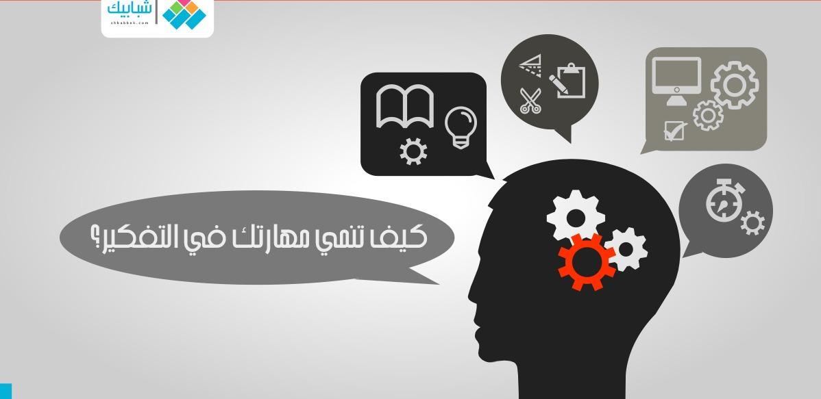 كيف تنمي مهارتك في التفكير؟