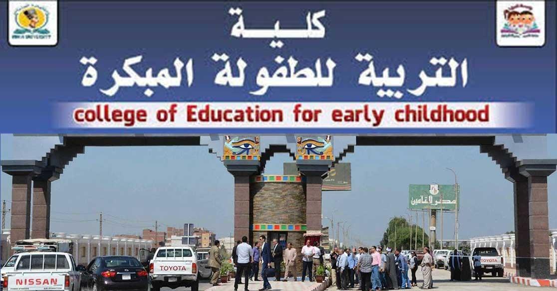كلية التربية للطفولة المبكرة جامعة المنيا تنظم دورات في مجال «ذوي الإعاقة»