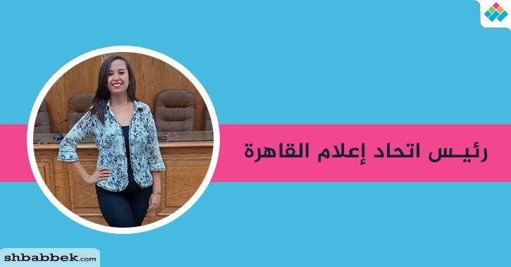 سالي سامح رئيسًا لاتحاد طلاب كلية الإعلام جامعة القاهرة
