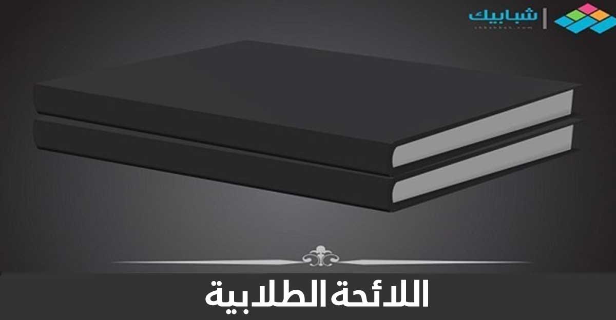 http://shbabbek.com/upload/لائحة المساحات الآمنة وحرية التعبير.. طالع مقترح «المعارضة» لإدارة اتحادات الطلاب