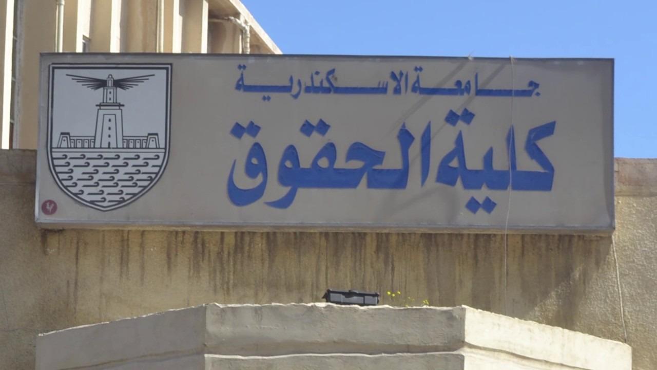 حقوق الإسكندرية ترفض أوراق ترشح 17 طالبا لانتخابات الاتحاد