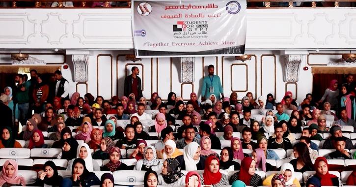 تدشين أسرة طلاب من أجل مصر في جامعة بني سويف