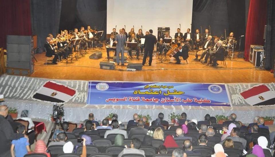 كلية طب الأسنان بجامعة قناة السويس تحتفل بحصولها على الاعتماد