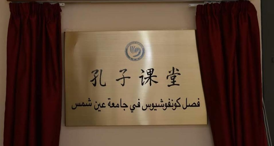 فتح باب التقديم في فصل كونفشيوس بجامعة عين شمس