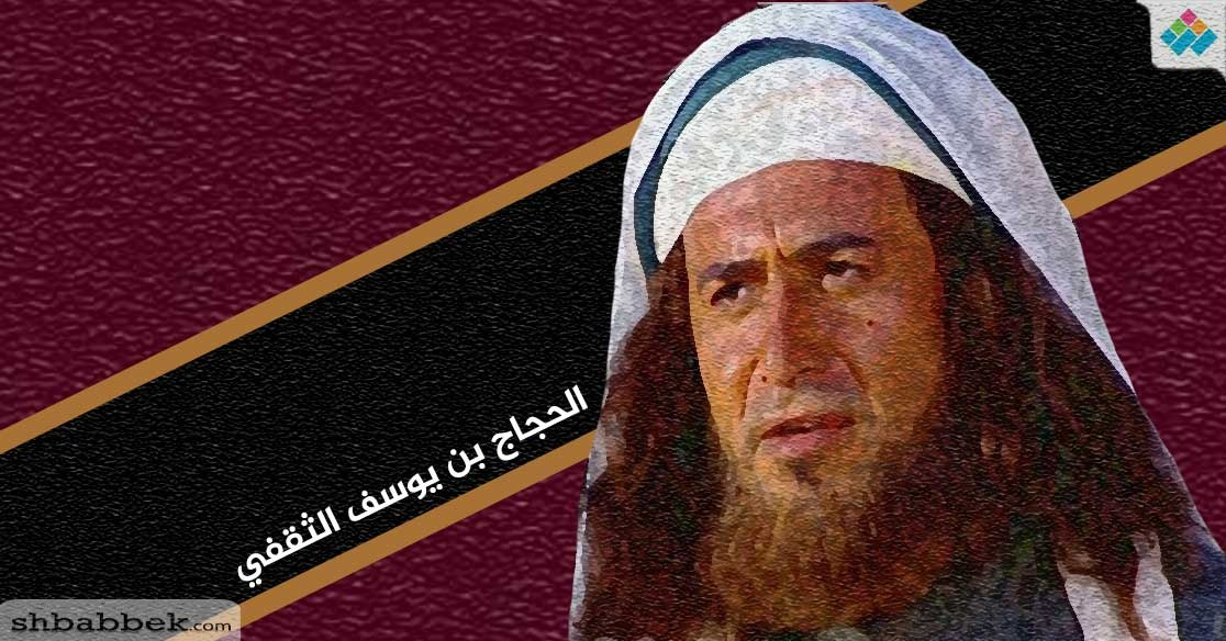 http://shbabbek.com/upload/الحجاج بن يوسف الثقفي الذي لا نعرفه.. الورع حافظ القرآن وقائد الفتوحات