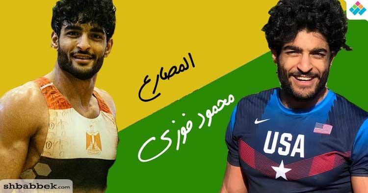 بطل المصارعة المصري محمود فوزي يهرب للجنسية الأمريكية.. تعرض لكل هذا الظلم