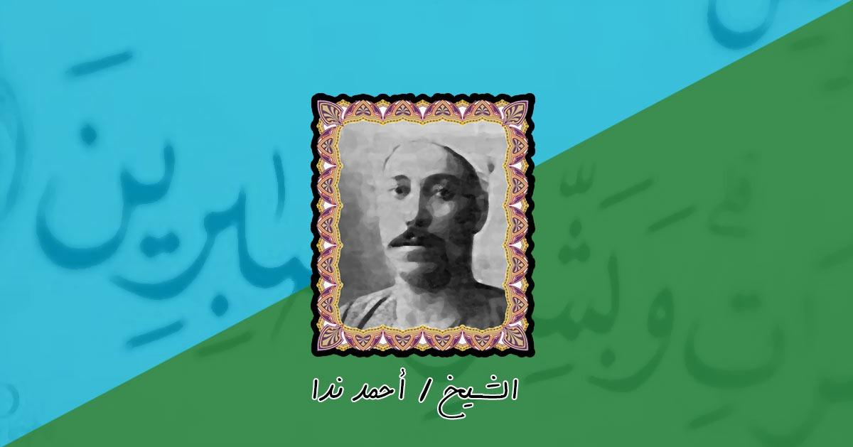 أحمد ندا.. المقرئ الذي أشعل ثورة الشيوخ وفجّر غيرة الخديوي