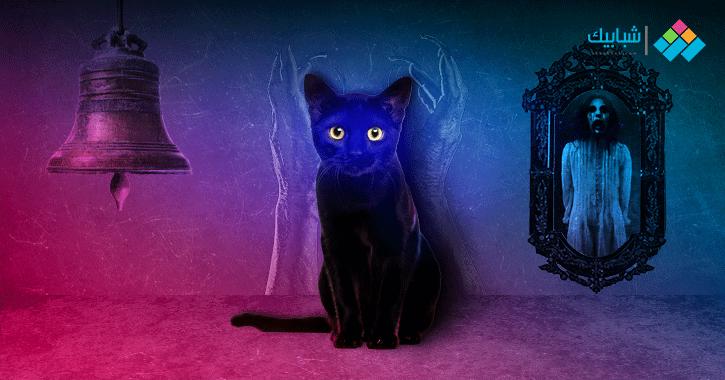 لا تنظر للمرآه- احذر مضغ اللبان ليلا- إياك والقط الأسود