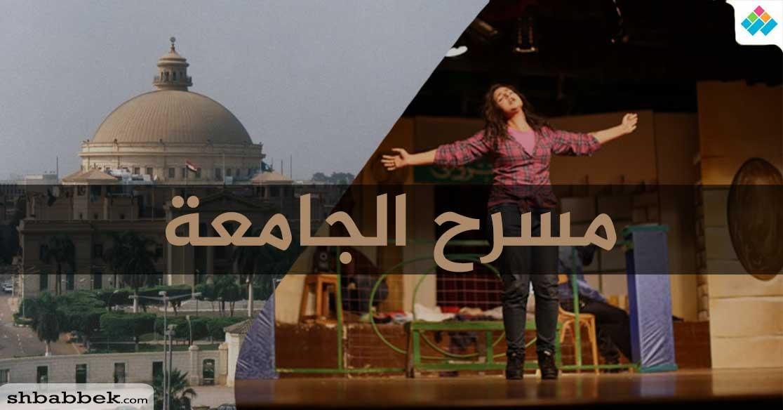 http://shbabbek.com/upload/«تسلط ودكتاتورية».. أزمات يواجهها طلاب الفرق المسرحية بالجامعات