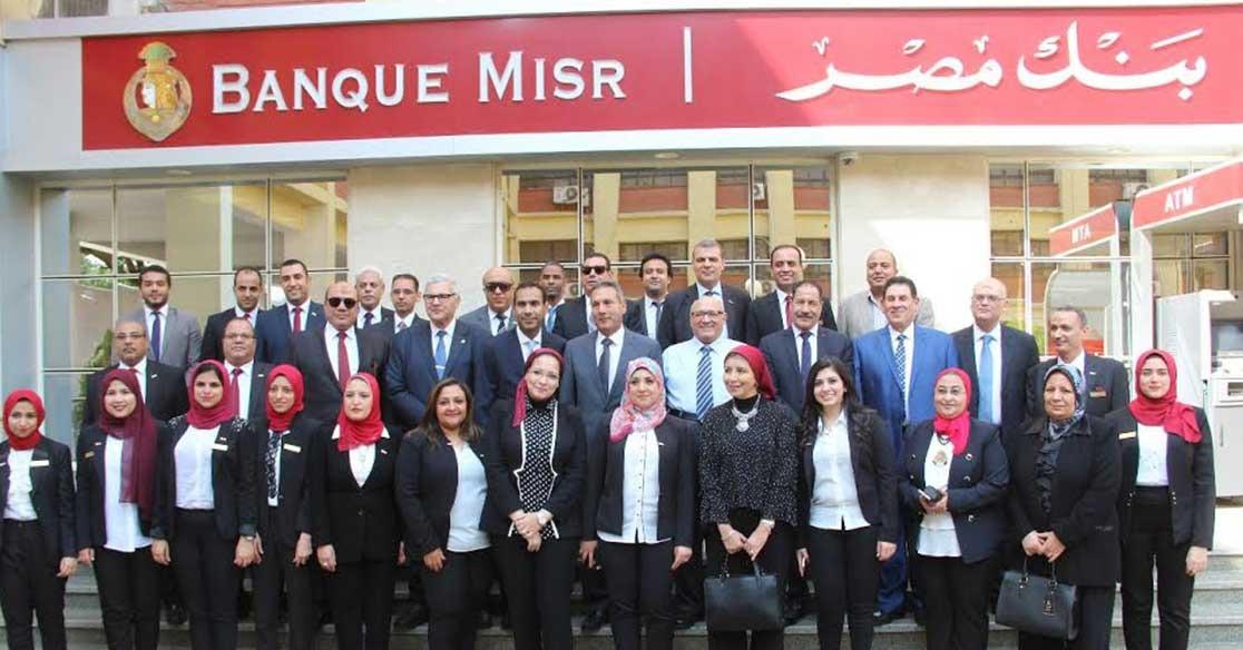 افتتاح فرع بنك مصر بكلية التجارة جامعة عين شمس