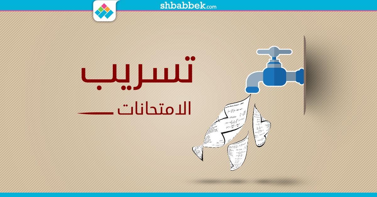 الوزارة تعترف.. تسريب امتحان اللغة العربية صحيح ويتم التحقيق مع الطالب