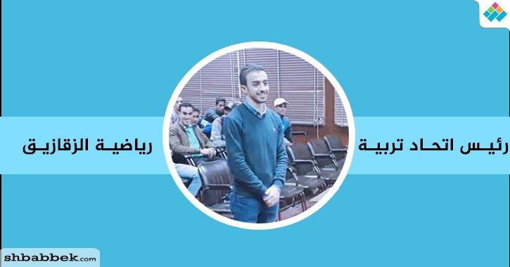 إبراهيم مصطفى رئيسا لاتحاد تربية رياضية «بنين» الزقازيق