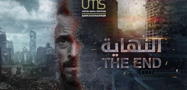 تفاصيل مسلسل the end للفنان يوسف الشريف في رمضان 2020
