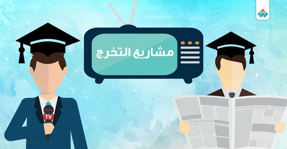 «حملات وأفلام ومواقع».. هكذا تنوعت مشاريع تخرج طلاب الإعلام بجامعة طنطا