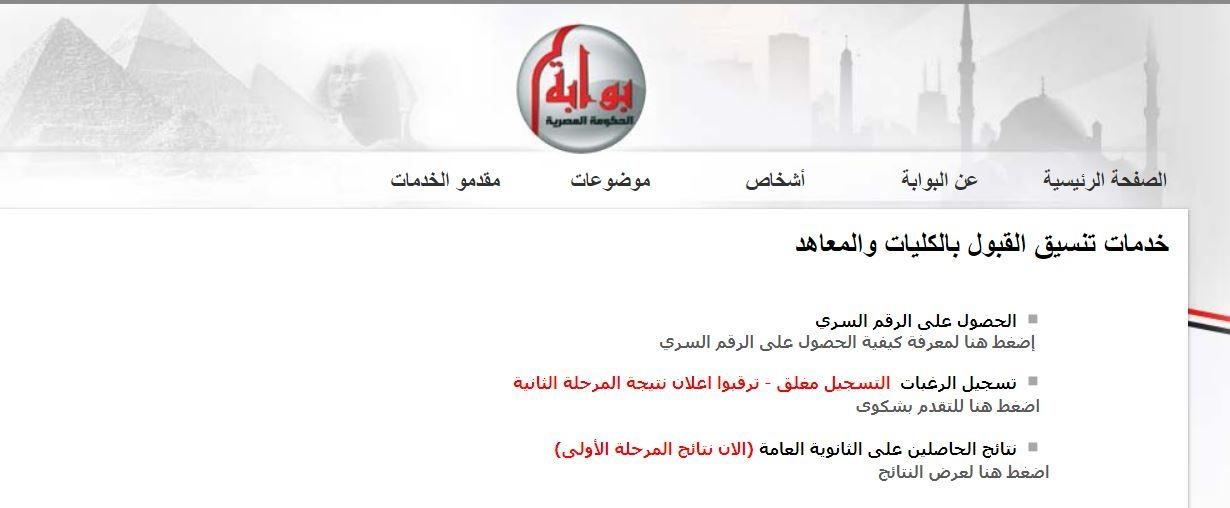 بوابة الحكومة المصرية نتيجة تنسيق المرحلة الثانية 2019 الآن عبر رابط ونافذة مباشرة شبابيك