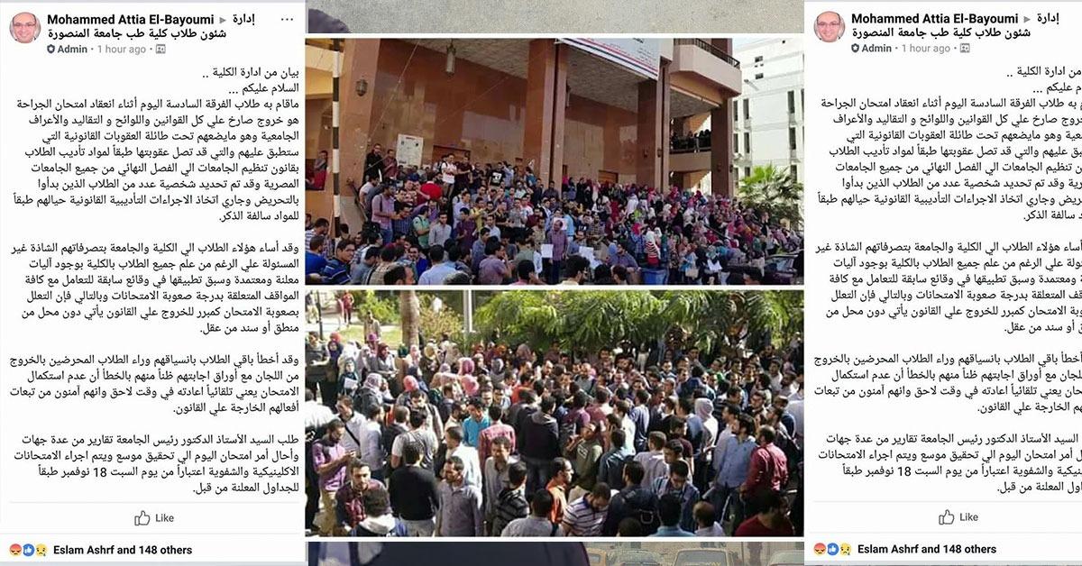 مظاهرات في طب المنصورة بسبب امتحان الجراحة.. والكلية تهدد الطلاب بالفصل