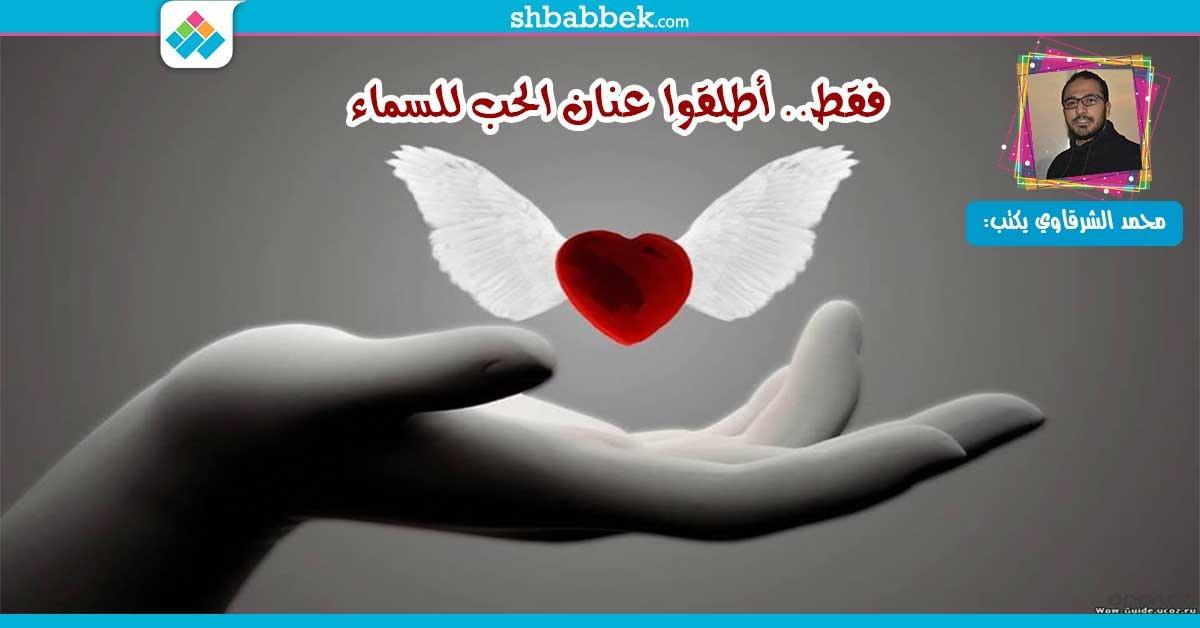 http://shbabbek.com/upload/محمد الشرقاوي يكتب: فقط.. أطلقوا عنان الحب للسماء