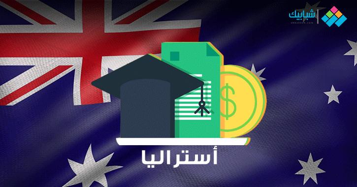 منحة مجانية في أستراليا.. لدراسة الماجستير أو الدكتوراه في 2019