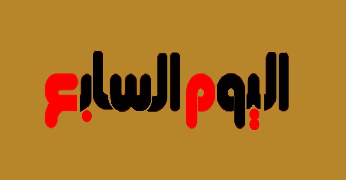 http://shbabbek.com/upload/«اليوم السابع» يستغل الزوار في تحصيل آلاف الدولارات من عملة البيتكوين (صور)