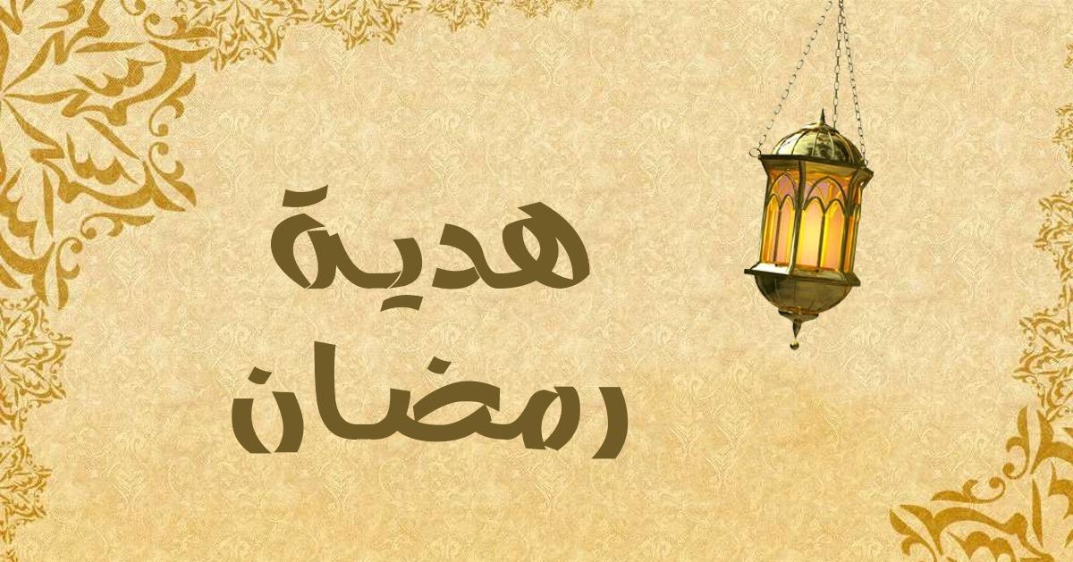 هدايا رمضان 2018.. أسعار فانوس محمد صلاح