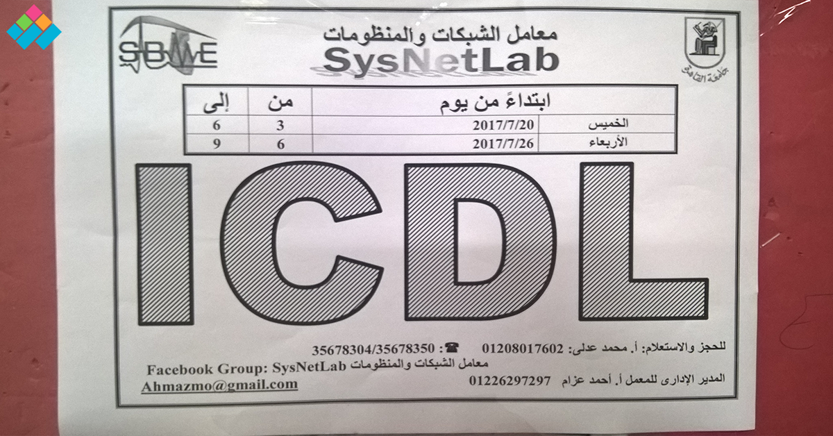 http://shbabbek.com/upload/هندسة القاهرة تعلن عن دورات تدريبية للطلاب (صور)
