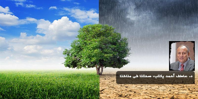 صحتنا في مناخنا.. (مقال)