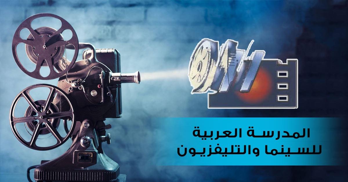 http://shbabbek.com/upload/غاوي سينما؟.. اتعلمها من البيت مع المدرسة العربية للسينما والتليفزيون