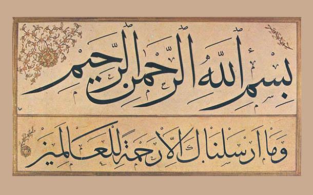 قواعد الخط العربي هاشم محمد البغدادي pdf