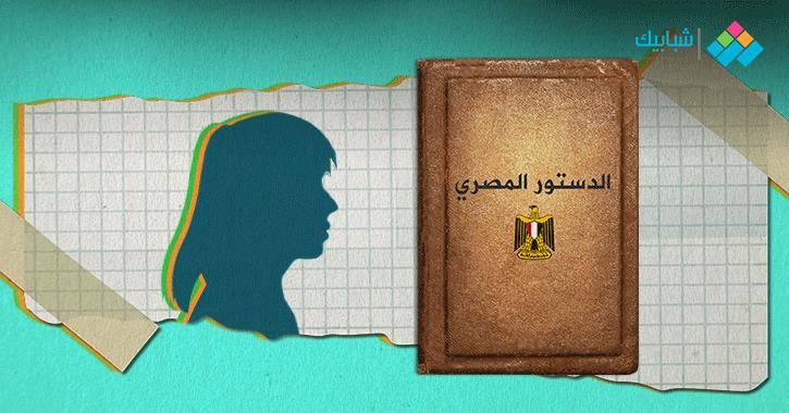 التعديلات الدستورية.. هكذا يستفيد «السيسي والمرأة» بشكل مباشر