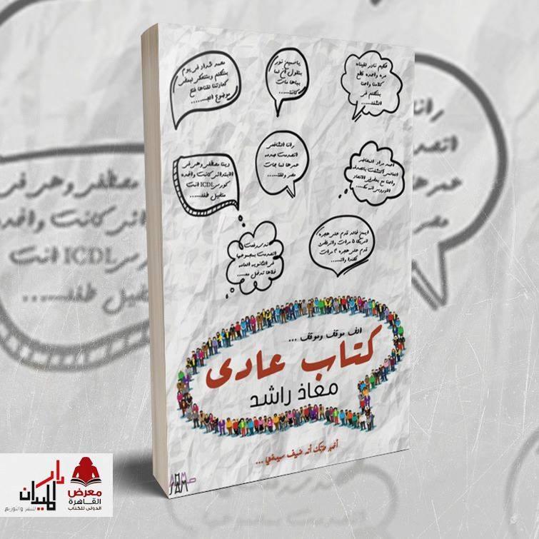 كتاب كتاب عادي