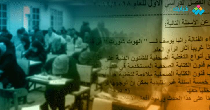 «هوت شورت» وحديث في السياسة.. امتحانات أثارت الجدل بين طلاب الجامعات