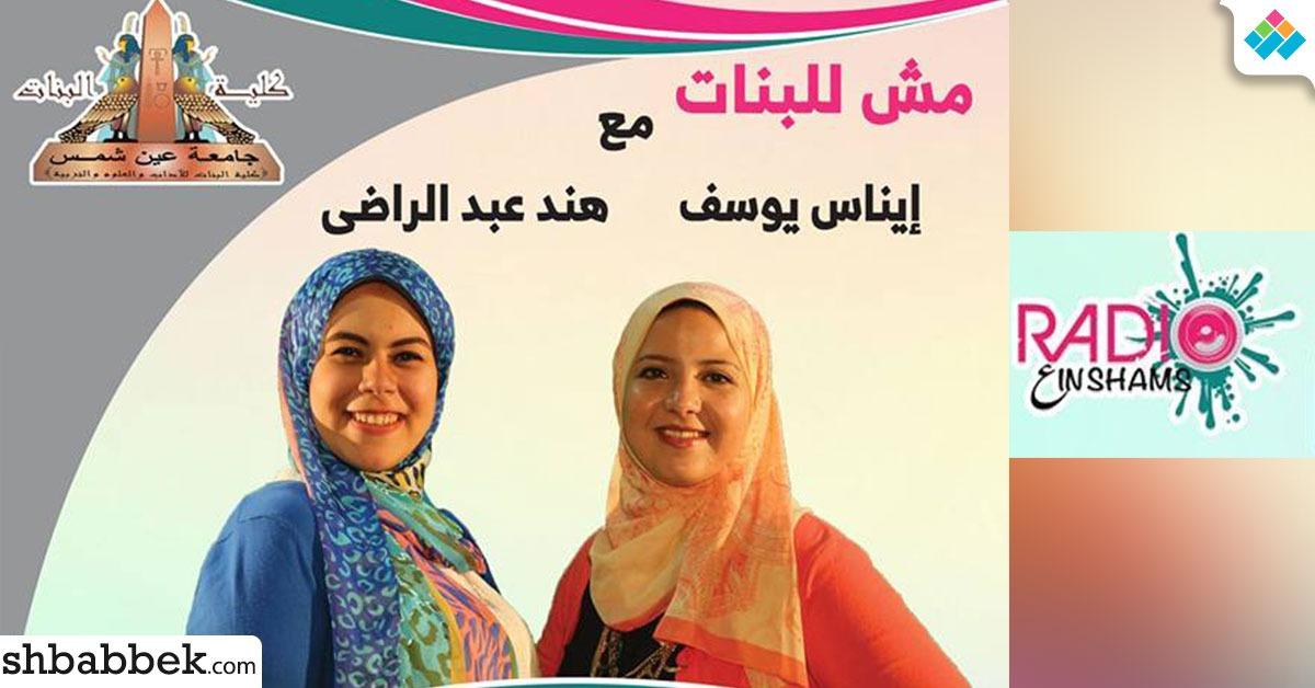 تعرف على برامج راديو طلاب جامعة عين شمس