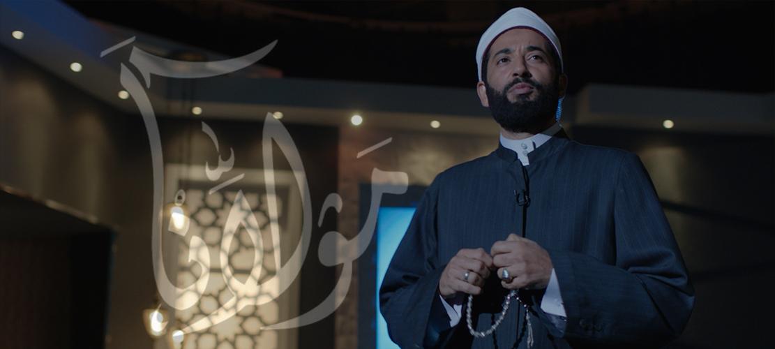 6 عيوب طغت على مزايا فيلم «مولانا»