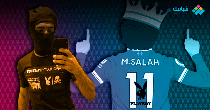 جدل حول محمد صلاح بعد رفعه شعار أشهر مجلة إباحية في العالم (صور)