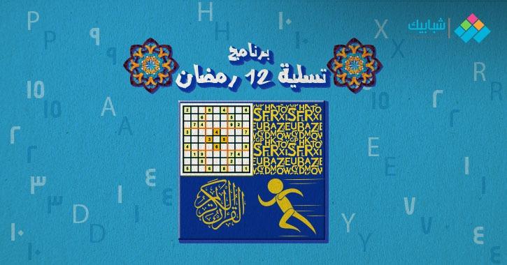 سلّي صيامك.. برنامج 12 رمضان
