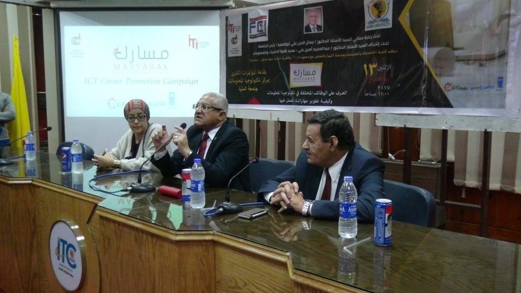لتأهيل الطلاب تكنولوجيا.. جامعة المنيا تنظم ندوة بعنوان «مسارك»