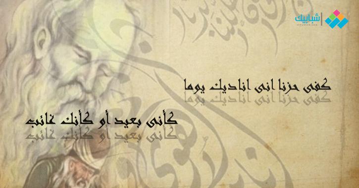 أجمل أشعار الحلاج.. «والله ما طلعت شمس ولا غربت.. إلا وحبك مقرون بأنفاسي»