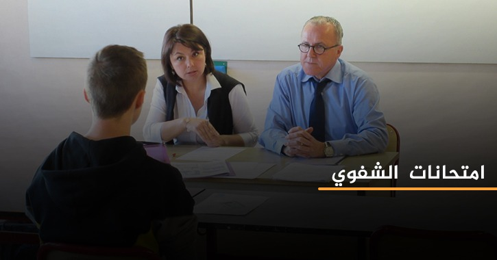 حكاوي الطلاب عن امتحانات الشفوي: الدكتور بيركز في روج الشفايف