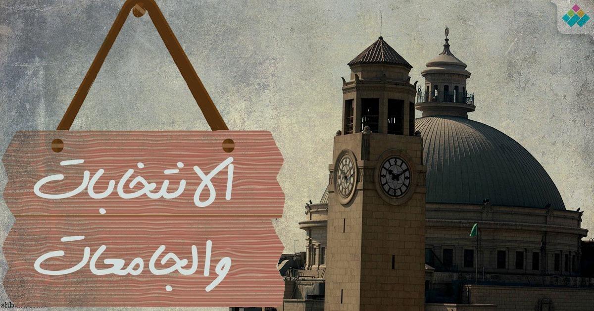 ما قدمته الجامعات المصرية في انتخابات الرئاسة