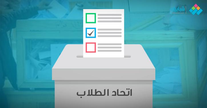 خاص شبابيك: 21406 طالبا يخوضون انتخابات اتحاد طلاب الجامعات الحكومية (انفوجراف)