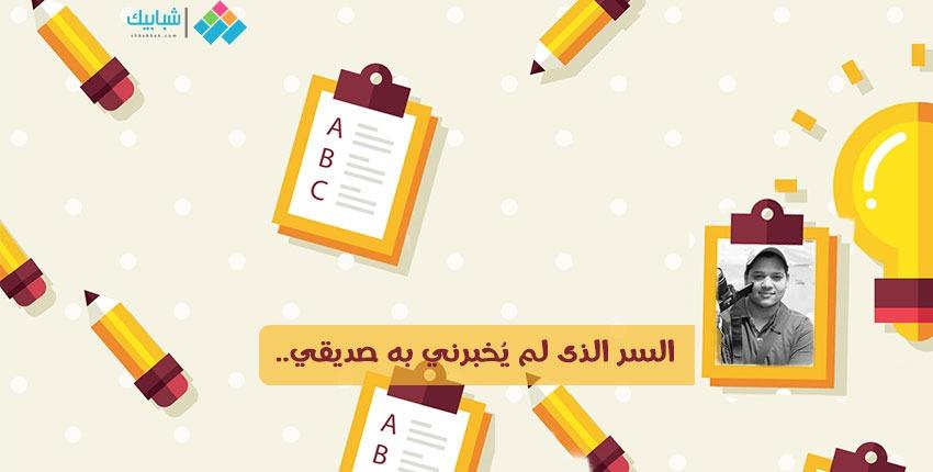 محمد منصور يكتب: السر الذى لم يُخبرني به صديقي..