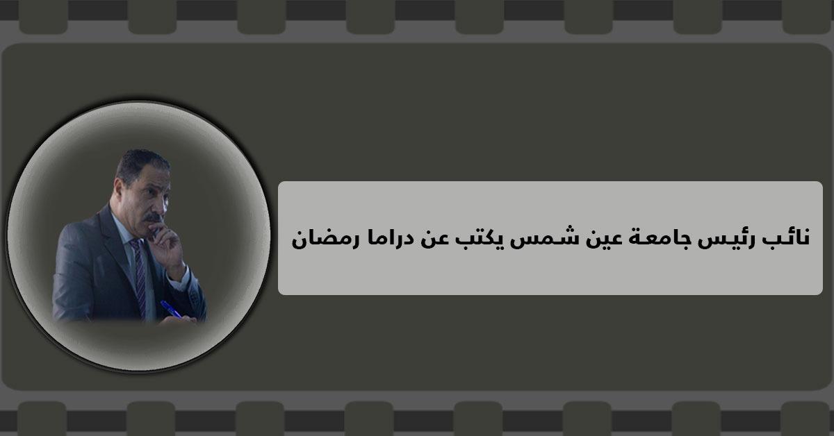 http://shbabbek.com/upload/فتحي الشرقاوي يكتب عن دراما رمضان: هل أصبح المجتمع خالي من القيم؟